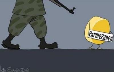 Пармезан финансирует Майдан . Интернет об уничтожении еды в России