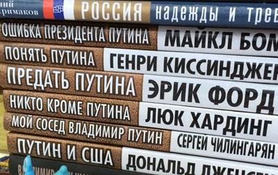 В РФ издали серию книг о Путине под авторством западных журналистов