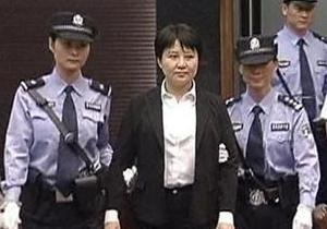 Жена опального китайского политика приговорена к смертной казни с отсрочкой