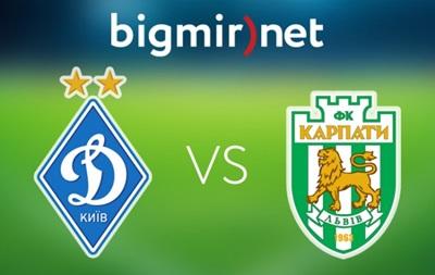 Динамо Киев - Карпаты 0:0 Онлайн трансляция матча чемпионата Украины
