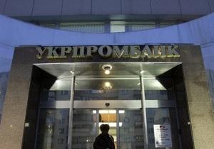 Минфин назвал преждевременным решение НБУ о ликвидации Укрпромбанка