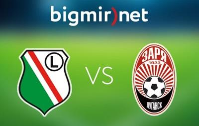 Легия - Заря 3:2 Онлайн трансляция матча Лиги Европы