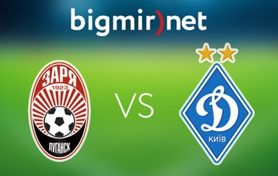 Заря - Динамо Киев 0:0 Онлайн трансляция матча чемпионата Украины