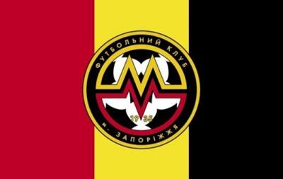 Запорожский Металлург объявил о прекращении финансирования с 1 октября