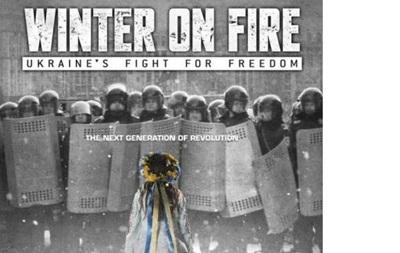 Появился трейлер американского документального фильма о Майдане