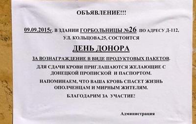 В Донецке сдают кровь в обмен на еду - соцсети