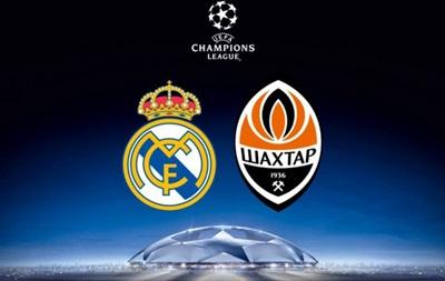 Реал Мадрид - Шахтер: Где смотреть матч Лиги чемпионов