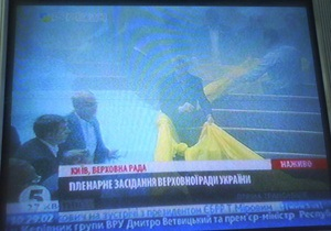 Во время попытки снять национальный флаг в Раде возникла потасовка