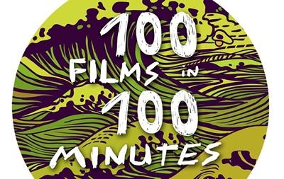 Фестиваль  100 фильмов за 100 минут