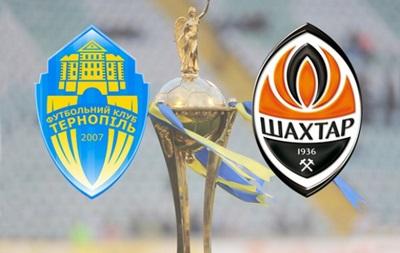 Тернополь - Шахтер 0:5 Онлайн трансляция матча Кубка Украины