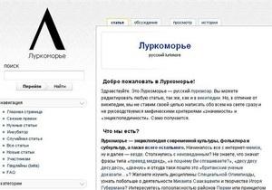 Редакторы Луркоморья удалили статью, из-за которой сайт запретили в России