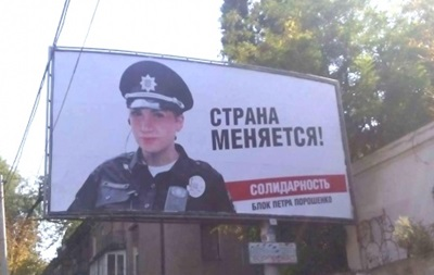 В Одессе на билбордах уберут рекламу с полицейскими