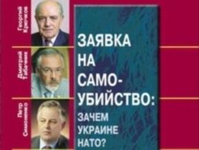 В Брюсселе презентовали книгу Заявка на самоубийство: зачем Украине НАТО?