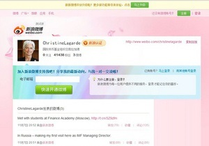 Глава МВФ зарегистрировалась в китайском аналоге Twitter
