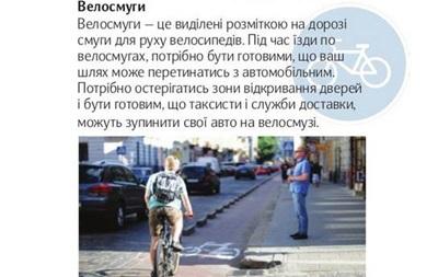 Во Львове издали пособие для велосипедистов