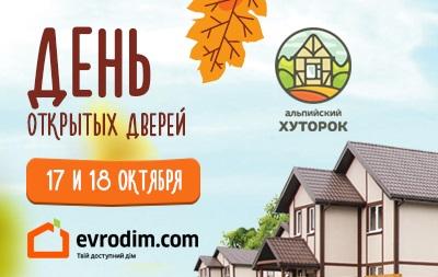 17 и 18 октября скидка на дом в коттеджном городке «Альпийский Хуторок»