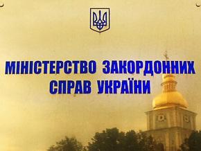 МИД Украины: Дипломаты, покинувшие недавно посольства РФ и Украины, стали персонами нон-грата