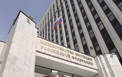 В России еще одна организация попала в реестр  иноагентов