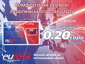 EUREKA выходит на украинский рынок
