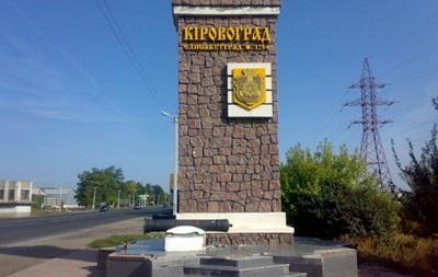 В Кировограде выбрали  царское  название города