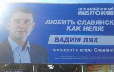 На виборах в Слов янську лідирує прихильник Штепи
