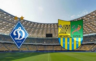 Динамо Киев - Металлист 2:0 Онлайн трансляция матча чемпионата Украины