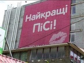 Нацкомиссия по морали решает вопрос о запрете рекламы Найкращi ПiСi