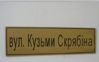Перша в Україні вулиця Скрябіна з явилася на Донбасі