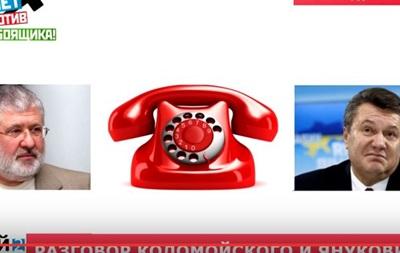Разговор  Коломойского  и  Януковича  попал в Сеть