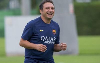 Реал Сосьедад возглавил тренер Барселоны