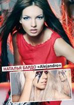 Актриса сериала  Барвиха  подписала контракт с Lady Gaga