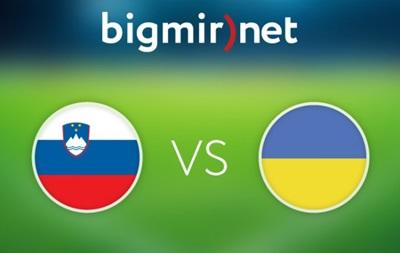 Словения - Украина 1:1 Онлайн трансляция матча