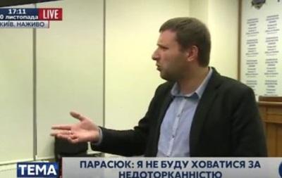 Новый скандал. Парасюк сорвал брифинг в ГПУ