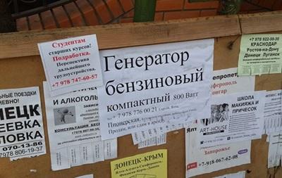 В Крыму предложили называть мальчиков Генераторами