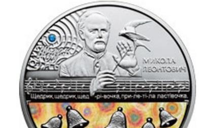 НБУ вводит в обращение монеты  Щедрик