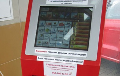 НБУ заблокував платіжні термінали 24nonstop