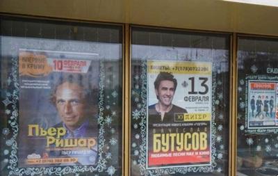В Крыму продают билеты на гастроли Пьера Ришара