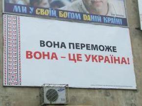 Штаб Ющенко: Билборды Тимошенко давят на психику львовян