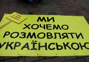 Украинские писатели обратились к Табачнику относительно языковой политики