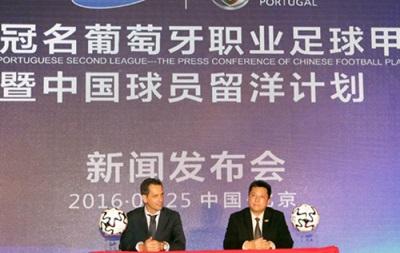 Португальские клубы обяжут взять в команду китайских футболистов
