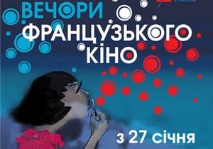 В Киеве покажут лучшие французские фильмы последнего сезона