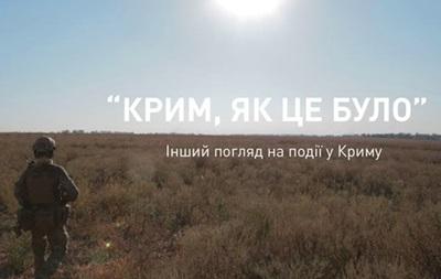 В Украине выходит на экраны фильм об аннексии Крыма