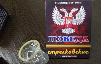 В ДНР выпустили презервативы в честь Гиркина и Захарченко - блогер