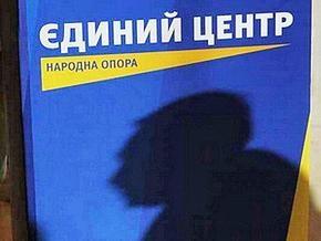 Единый Центр исключил из партии 36 членов крымской организации