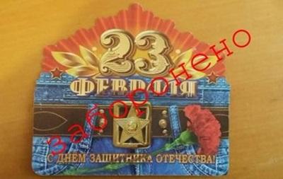 На Львовщине СБУ расследует продажу открыток к 23 февраля