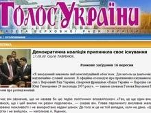 Газета Голос Украины напечатала сообщение о распаде демкоалиции