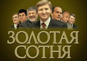 Золотая сотня: Корреспондент обнародовал рейтинг богатейших украинцев
