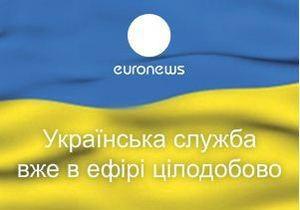 ТК: Украинский Euronews освещает новости в пользу Януковича