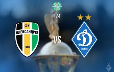 Олександрія - Динамо Київ 1: 1 трансляція матчу Кубка України