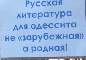В Одессе подготовили программу развития русского языка